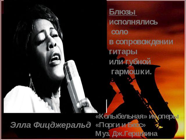 Элла Фицджеральд Блюзы исполнялись соло в сопровождении гитары или губной га...