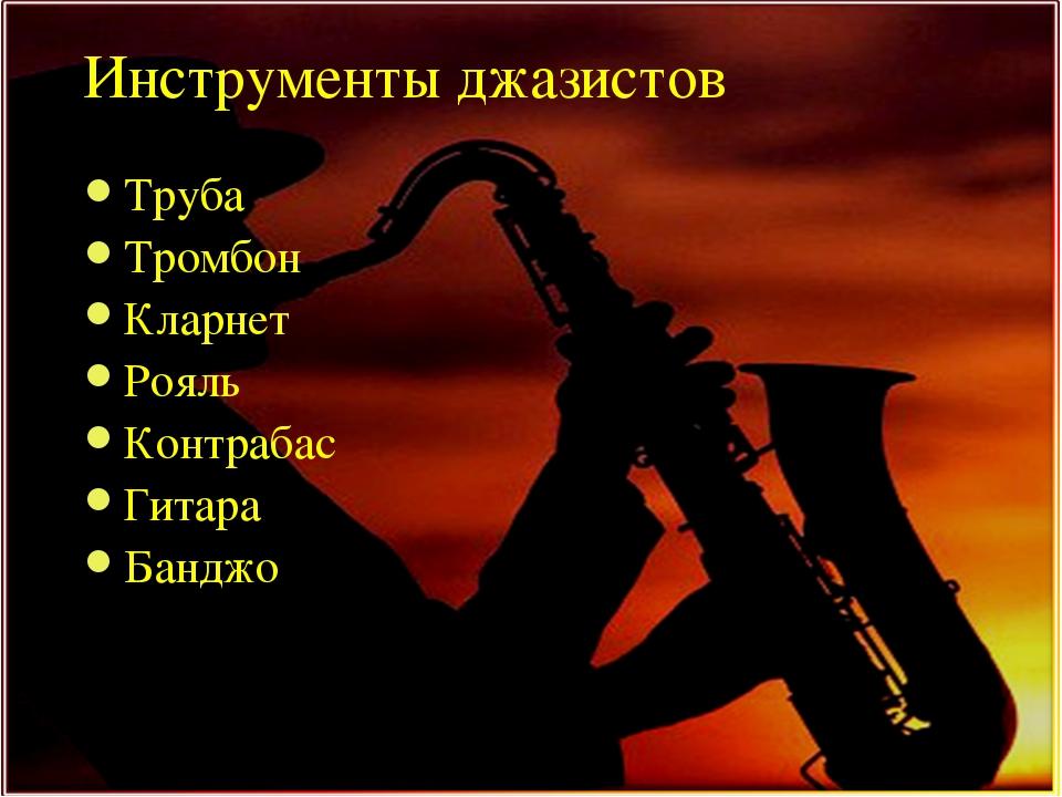 Инструменты джазистов Труба Тромбон Кларнет Рояль Контрабас Гитара Банджо