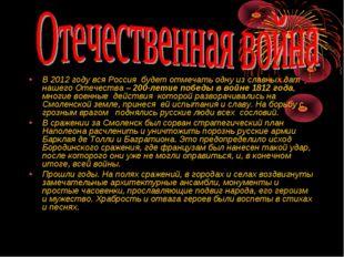 В 2012 году вся Россия будет отмечать одну из славных дат нашего Отечества –