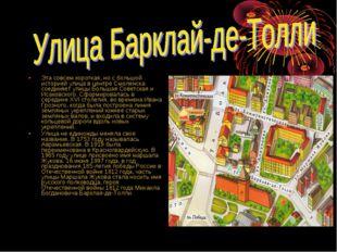 Эта совсем короткая, но с большой историей улица в центре Смоленска соединяет