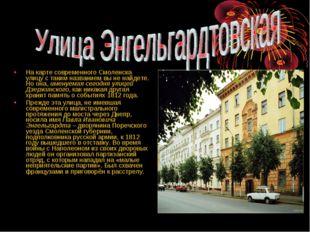 На карте современного Смоленска улицу с таким названием вы не найдете. Но она