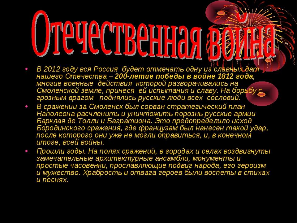 В 2012 году вся Россия будет отмечать одну из славных дат нашего Отечества –...