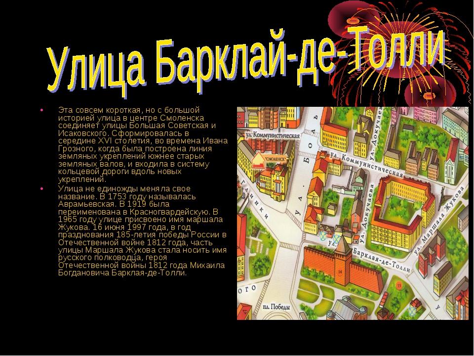 Эта совсем короткая, но с большой историей улица в центре Смоленска соединяет...