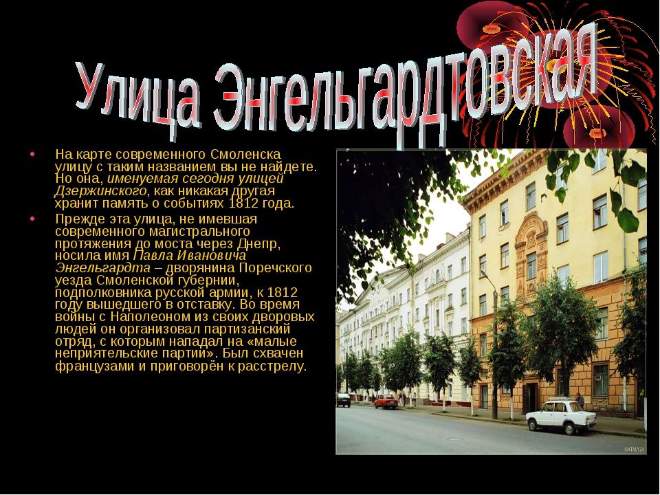 На карте современного Смоленска улицу с таким названием вы не найдете. Но она...
