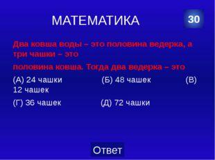 МАТЕМАТИКА 16+14-7=23человека ответ:23 40 Категория Ваш ответ