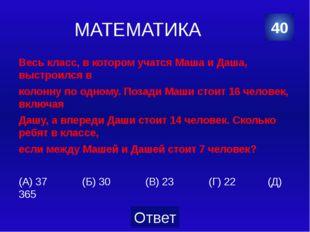 МАТЕМАТИКА ГОЛУБОЙ 50 Категория Ваш ответ
