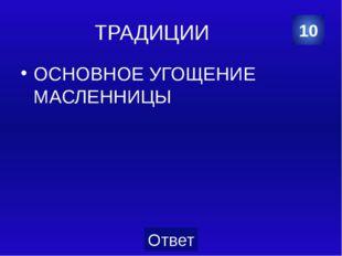 ТРАДИЦИИ ВТОРОЙ (ВТОРНИК) 50 Категория Ваш ответ