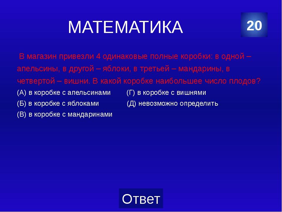 МАТЕМАТИКА (Г) в коробке с вишнями 20 Категория Ваш ответ