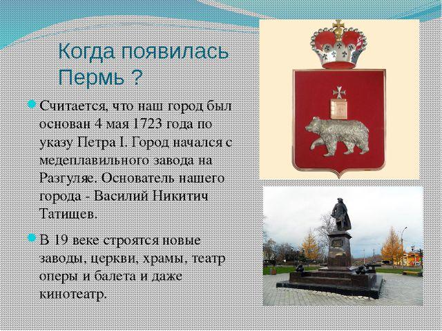 Когда появилась Пермь ? Считается, что наш город был основан 4 мая 1723 года...