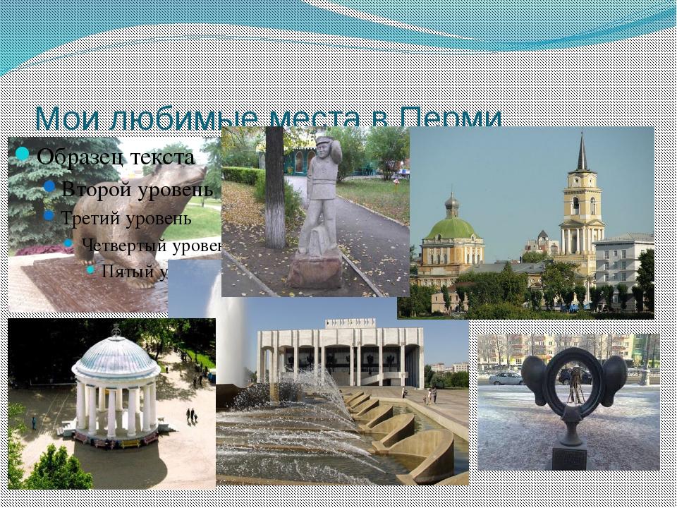 Мои любимые места в Перми