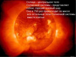 Солнце - центральное тело Солнечной системы - представляет собою горячий газо