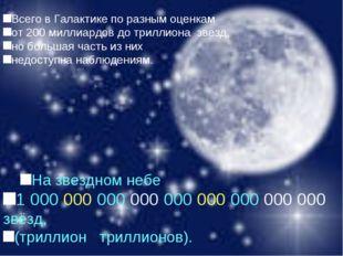 На звездном небе 1 000 000 000 000 000 000 000 000 000 звёзд, (триллион трилл