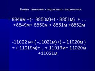8849м +(- 8850м)+( - 8851м) + … +8849м+ 8850м + 8851м +8852м -11022 м+( -1102