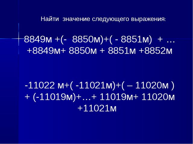 8849м +(- 8850м)+( - 8851м) + … +8849м+ 8850м + 8851м +8852м -11022 м+( -1102...