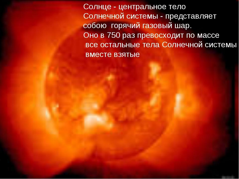 Солнце - центральное тело Солнечной системы - представляет собою горячий газо...