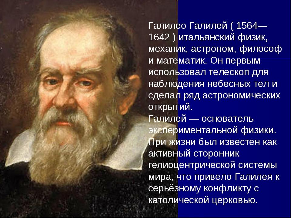 Галилео Галилей ( 1564— 1642 ) итальянский физик, механик, астроном, философ...