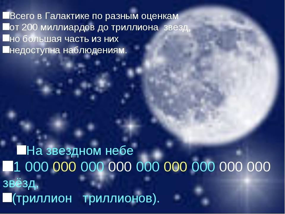 На звездном небе 1 000 000 000 000 000 000 000 000 000 звёзд, (триллион трилл...