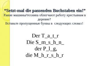 """""""Setzt-mal die passenden Buchstaben ein!"""" Какие машины/техника облегчают раб"""