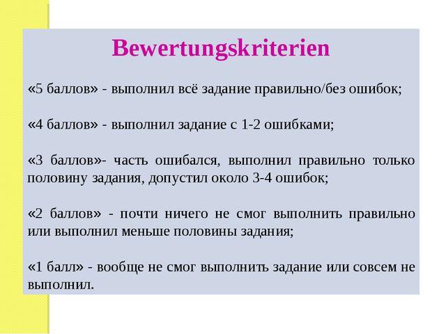 Bewertungskriterien «5 баллов» - выполнил всё задание правильно/без ошибок; «...