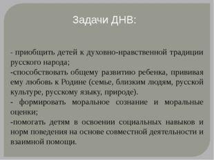 Задачи ДНВ: - приобщить детей к духовно-нравственной традиции русского народа