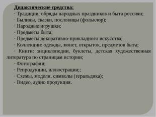Дидактические средства: · Традиции, обряды народных праздников и быта россиян