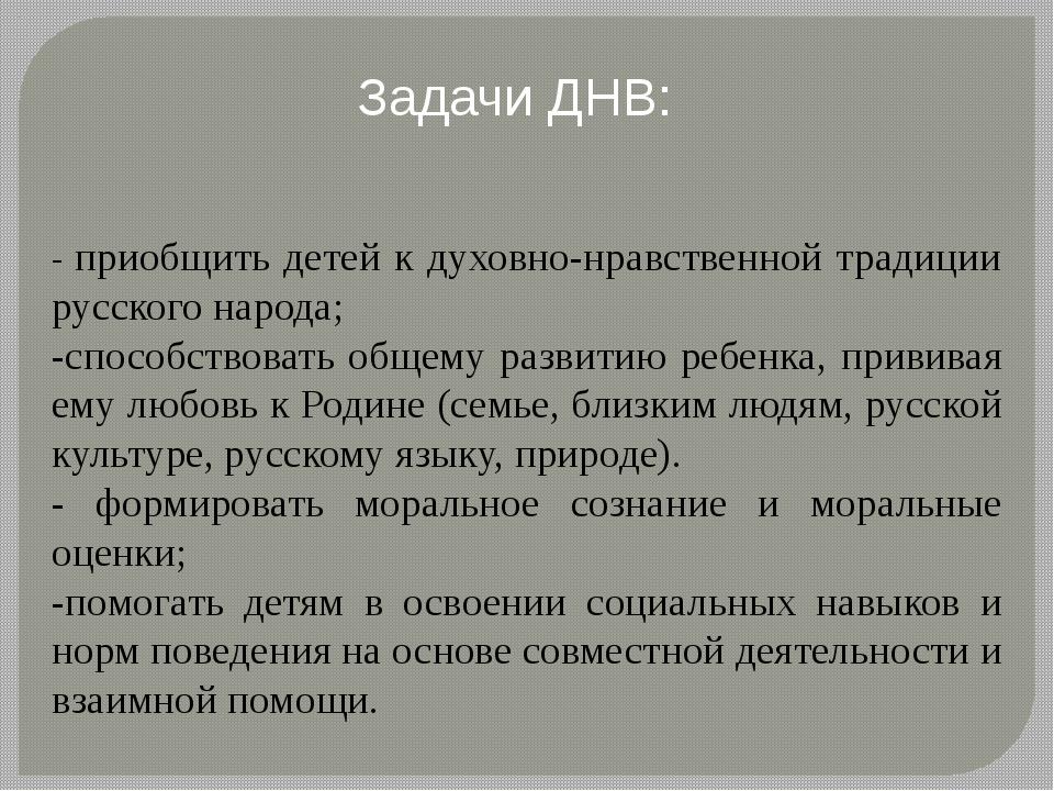 Задачи ДНВ: - приобщить детей к духовно-нравственной традиции русского народа...