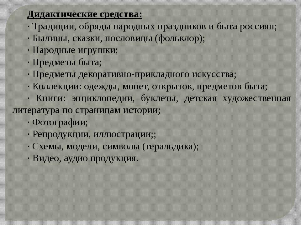Дидактические средства: · Традиции, обряды народных праздников и быта россиян...