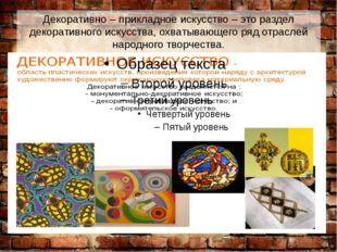 Декоративно – прикладное искусство – это раздел декоративного искусства, охва