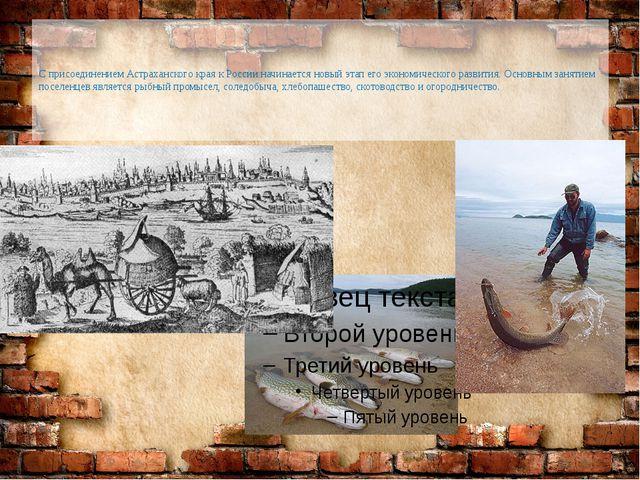 С присоединением Астраханского края к России начинается новый этап его эконо...