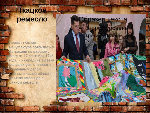 Ткацкое ремесло Первая ткацкая мануфактура появилась в Астрахани по царскому...