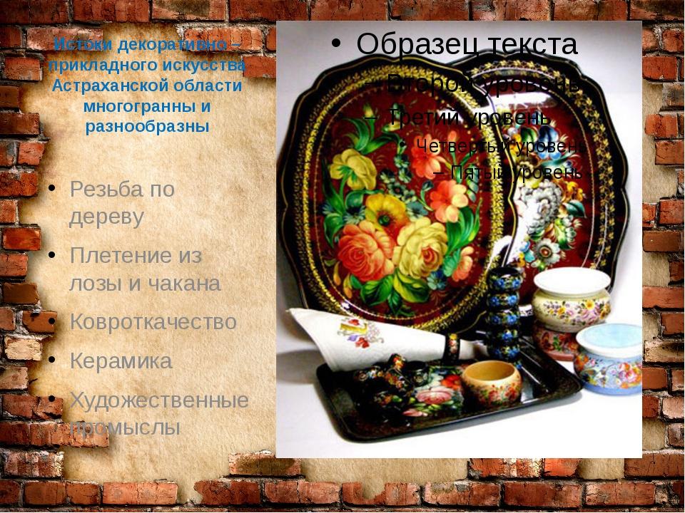 Истоки декоративно – прикладного искусства Астраханской области многогранны и...
