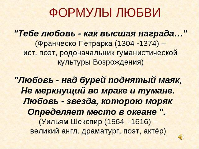 """ФОРМУЛЫ ЛЮБВИ """"Тебе любовь - как высшая награда…"""" (Франческо Петрарка (1304 -..."""