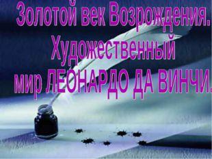 Выполнила ученица МБОУ СОШ №26 Иконенко Александра