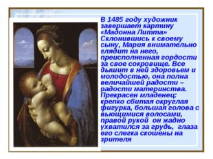 В 1485 году художник завершает картину «Мадонна Литта» Склонившись к своему с