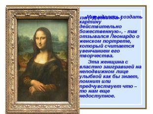 Мона Лиза («Джоконда») «Мне удалось создать картину действительно божественну