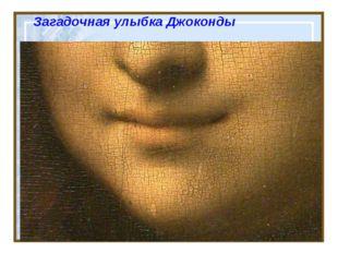 Загадочная улыбка Джоконды