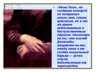 «Мона Лиза», на создание которой он потратил много лет, стала красивым, но в