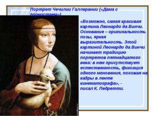 Портрет Чечилии Галлерании («Дама с горностаем») «Возможно, самая красивая ка