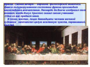 Фреска «Тайная вечеря» – вершина философской живописи. Даже в полуразрушенном
