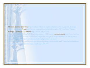 Используемые ресурсы http://jordano77.ucoz.org/load/galereja/luvr_parizh_fran