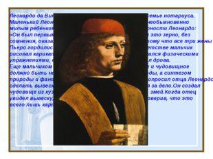 Леонардо да Винчи родился 15 апреля 1452 года в семье нотариуса. Маленький Л