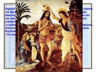Первой серьезной работой Леонардо было изображение одного из двух ангелов на