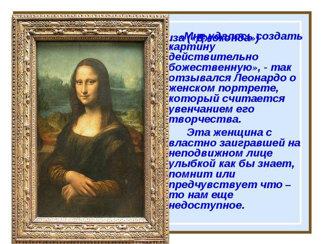 Мона Лиза («Джоконда») «Мне удалось создать картину действительно божественну...