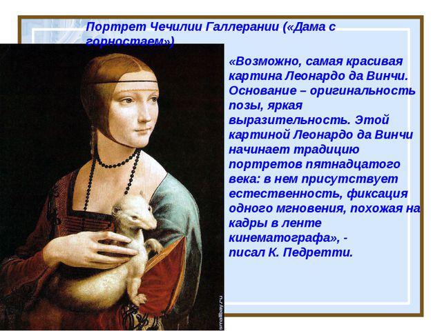 Портрет Чечилии Галлерании («Дама с горностаем») «Возможно, самая красивая ка...