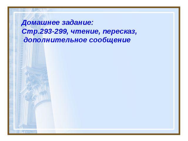 Домашнее задание: Стр.293-299, чтение, пересказ, дополнительное сообщение
