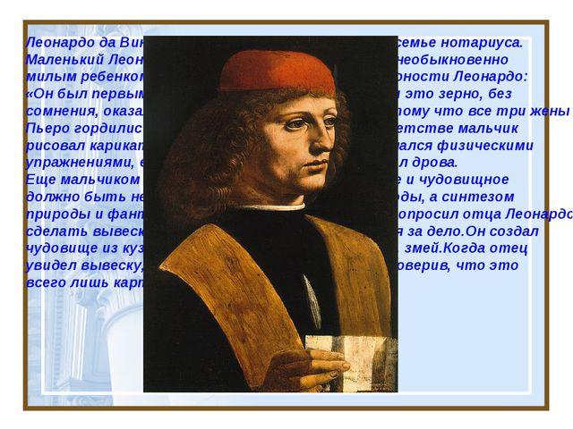 Леонардо да Винчи родился 15 апреля 1452 года в семье нотариуса. Маленький Л...