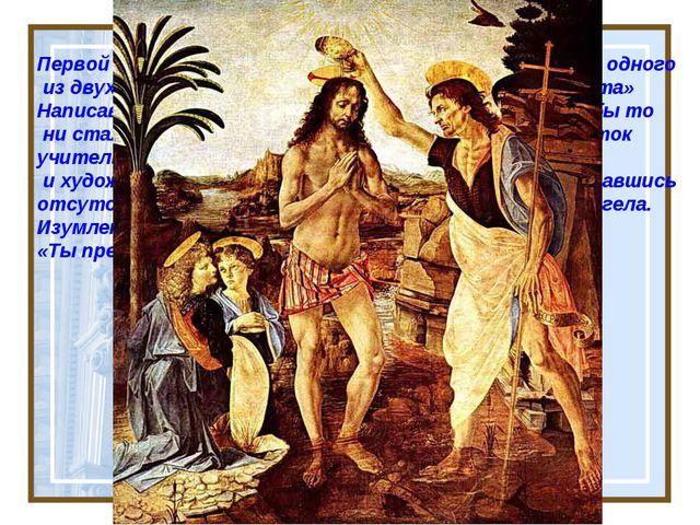 Первой серьезной работой Леонардо было изображение одного из двух ангелов на...