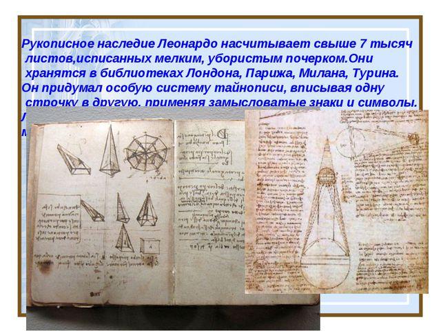 Рукописное наследие Леонардо насчитывает свыше 7 тысяч листов,исписанных мел...