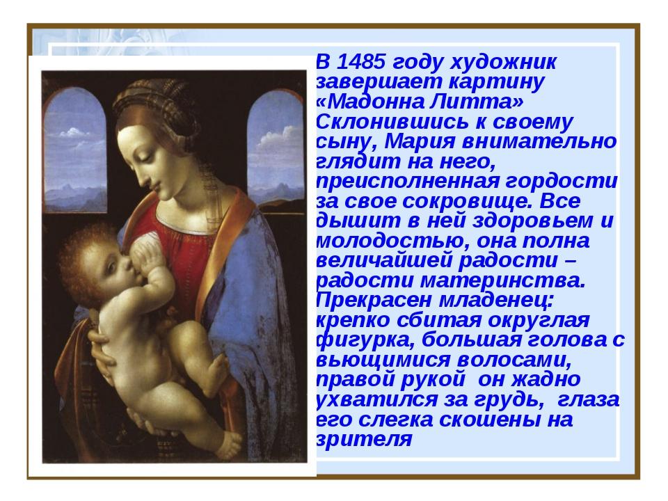 В 1485 году художник завершает картину «Мадонна Литта» Склонившись к своему с...