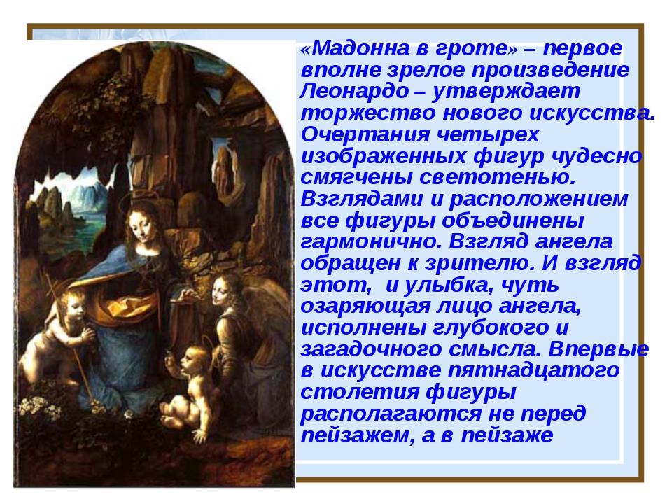 «Мадонна в гроте» – первое вполне зрелое произведение Леонардо – утверждает т...